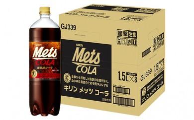 [№5680-0430]キリン  メッツコーラ(特定保健用食品)  1.5Lペット×8本(1ケース)