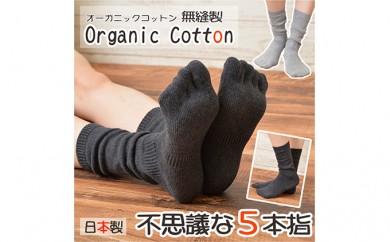 [№5544-7016]≪日本製≫オーガニック 不思議な5本指靴下2P・チャコール(規)