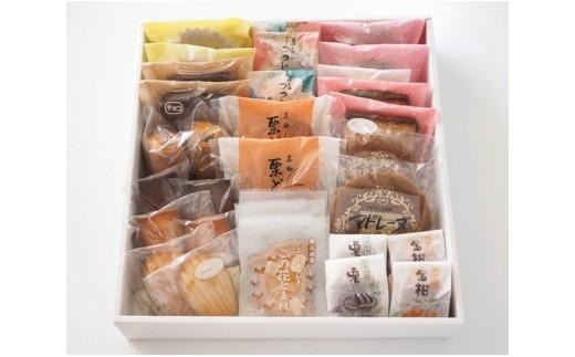 No.012 自家製菓子詰め合わせ セットA