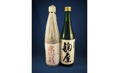 CS18<純米大吟醸>飛形・<純米吟醸>麹屋720mlセット