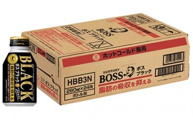 [№5680-0438]ボス ブラック(特定保健用食品) 280ml×24本(1ケース)