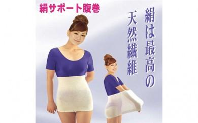 [№5544-0082]≪日本製≫絹サポート腹巻