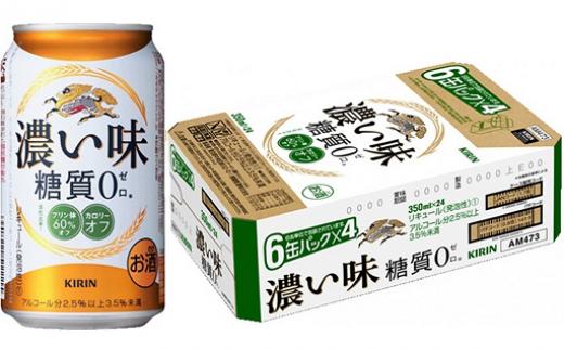 [№5656-0378]キリン 濃い味<糖質0>350ml缶×24本