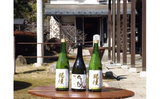 [№5552-0003]特別純米酒「賜候」2本とヤーコン焼酎の晩酌1本の詰合せ