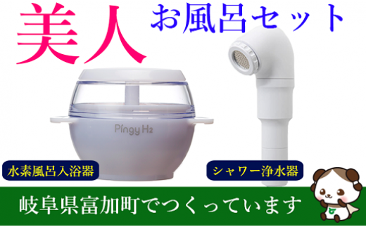 【59001】高濃度水素風呂入浴器+薬石入りシャワー浄水器贅沢入浴タイム