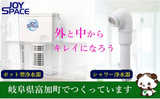 【20029】薬石ミネラル水健康つるつる肌・髪キューティクル保護シャワー