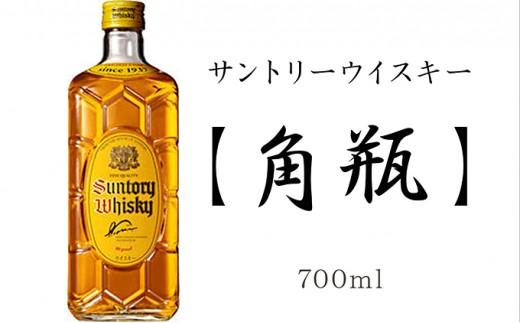 [№5881-0166]サントリーウイスキー角瓶 700ml