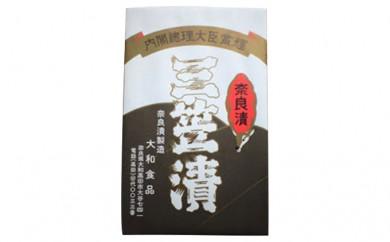 [№5544-0068]三笠奈良漬 木箱詰め合わせN50(50号)