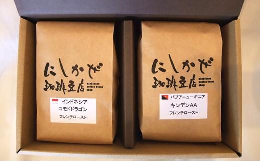[№5545-7029]0057煎りコーヒー豆2種(コモドドラゴン、パプアニューギニア)・粉(規)