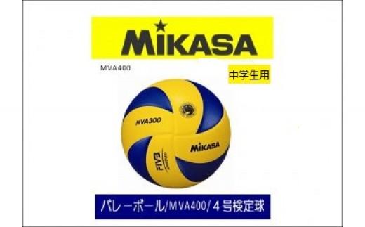 ミカサ バレーボール(4号球)