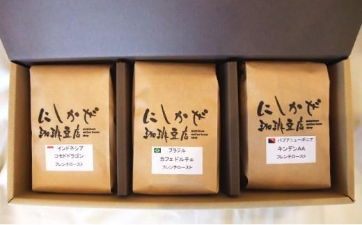 [№5545-7035]0060深煎りコーヒー豆3種・粉(規)