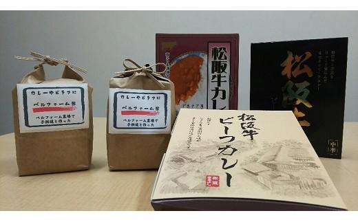 【1-91】松阪牛カレー食べ比べセット