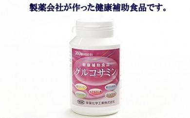 [№5544-0058]健康補助食品グルコサミン