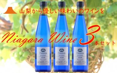 [№5768-0114]R-103 ナイアガラ・ワイン 3本セット