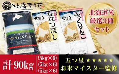 北海道米 【3種セット】(各5kg×6袋ずつ)
