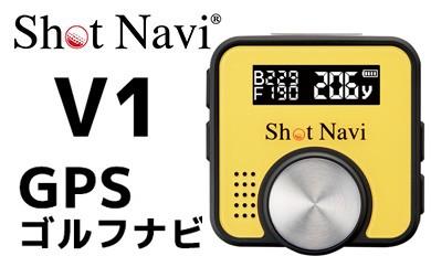 ショットナビ V1 shot navi V1【GPSゴルフナビ】イエロー