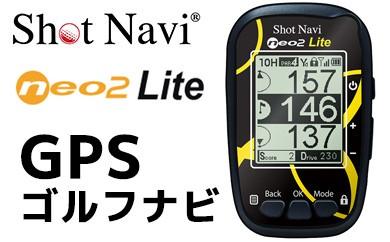 ショットナビ ネオ2 ライト【GPSゴルフナビ】NEO2 Lite イエローxブラック