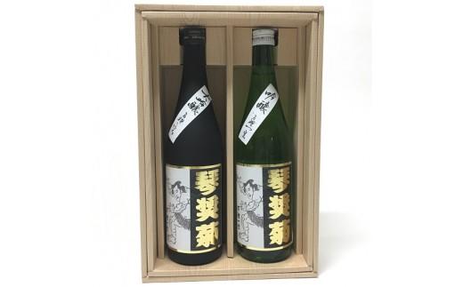 A-90 琴奨菊関 万理一空 清酒2本飲み比べセット(大吟醸酒1本・吟醸酒1本)