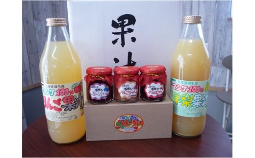 [A30-045]増毛果汁100%ジュース&山口果樹園ジャム