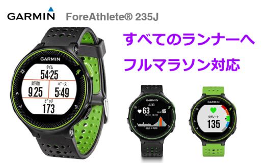 【100036】ガーミンフォアアスリートグリーン健康トレーニング酸素摂取計