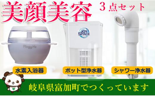 【68035】美容美顔エステヘルスケア高濃度水素風呂ポット浄水器シャワー