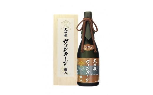 37-02 大吟醸 ヴィンテージ30年貯蔵 720ml/麗人酒造