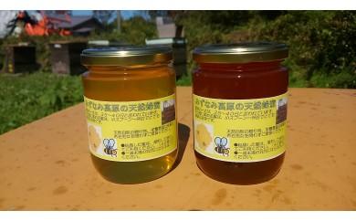 みずなみ高原で採れた天然無添加非加熱の熟成ハチミツ(ソヨゴ300g×1 アカシア300g×1)