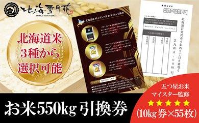 五つ星お米マイスター監修 北海道産 特Aランク米 550kg引換券【29年産】