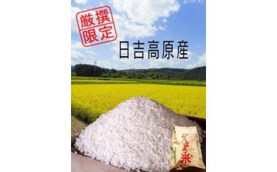 【頒布会】1月~3月計3回 日吉高原厳選3品種食べ比べセット