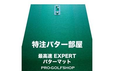 ゴルフ練習用・最高速パターマット182cm×4mと練習用具