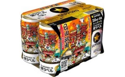 B-26サッポロ生ビール黒ラベル「大分・日田祇園缶」1箱