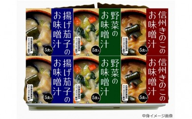 [№5657-0214]信州みその味噌汁ギフト(30食)
