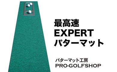 ゴルフ練習用・最高速パターマット30cm×3mと練習用具