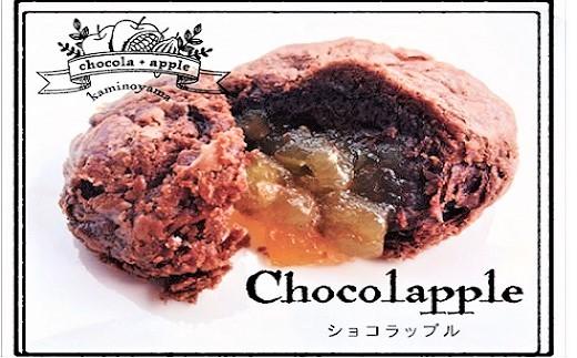 0048-018 まるごとアップルパイ3個入、ショコラップル5個入