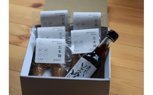 グルテンフリーの玄米麺と日本海のあごだし麺つゆセット