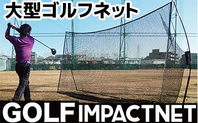 ゴルフネット インパクトネット(野球やサッカーにも)