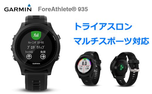 【156010】ランニングトライアスロン時計型ガーミンフォアアスリート黒