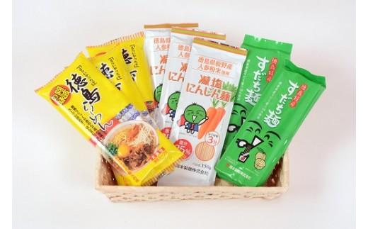 【創業昭和22年】徳島『麺』詰め合わせM