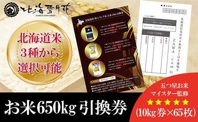 五つ星お米マイスター監修 北海道産 特Aランク米650kg引換券【29年産】