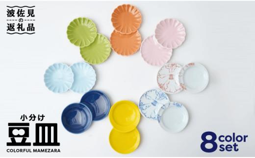 PA46 【波佐見焼】使い方いろいろ♪カラフル小分け豆皿8枚セット【福田陶器店】