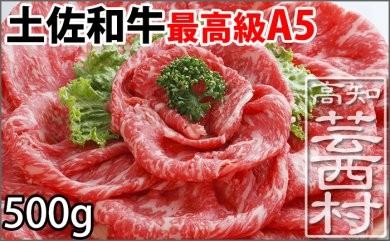 土佐和牛最高級A5特選ももスライス500g 牛肉 すきやき しゃぶしゃぶ