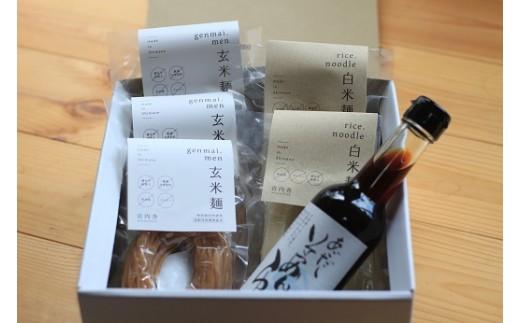 グルテンフリーの白米麺と玄米麺のミックス 日本海のあごだしセット