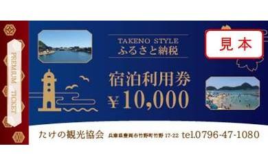 <たけの観光協会>加盟宿泊利用券