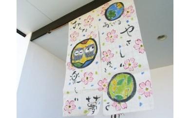 手描き麻のれん★桜ふる福ふくろう夕立窯TO200