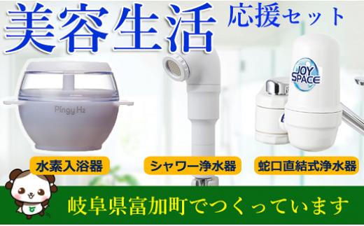 【68034】贅沢品質・水素風呂入浴器+シャワー浄水器+蛇口直結式浄水器