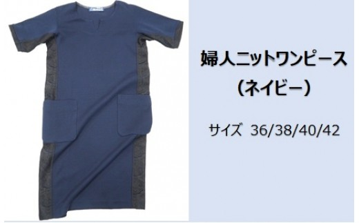 婦人ニットワンピース(ネイビー) サイズ36/38/40/42