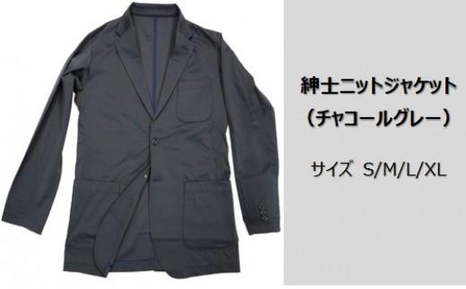 紳士ニットジャケット(チャコールグレー) サイズS/M/L/XL