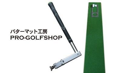 ゼロプレーン&30cm×3mパターマット【ゴルフセット商品】