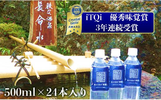 秩父天然水「満願」 500ml(24本入)1ケース