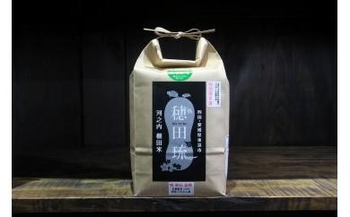 〈穂田琉〉特別栽培米にこまる 2kg